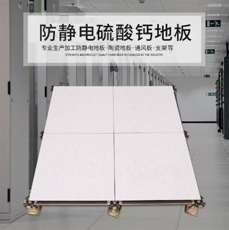 美露地板 硫酸钙防静电地板重型耐用