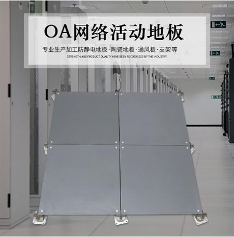 美露地板 钢制架空OA网络地板