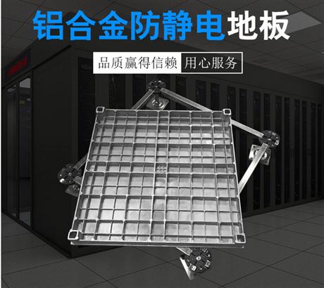 美露地板 铝合金防静电地板盲板及通风地板