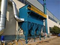 安徽池州布袋除尘设备 喷砂打磨车间废气处理