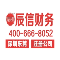 深圳会计事务所-深圳公司注册-选深圳辰信-10年品牌.