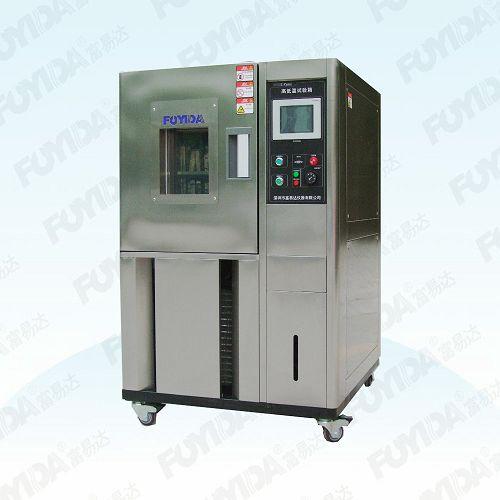 供应东莞高低温试验箱/高低温试验机价格/富易达高低温箱