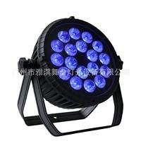 大慶雅淇燈光18x15W LED防水染色燈VK-PAR1812IP QW炫彩投光燈