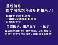 綦江县 山东春季高考临床医学专业 挂读