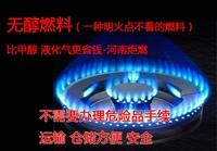 環保植物油燃料成分傳授