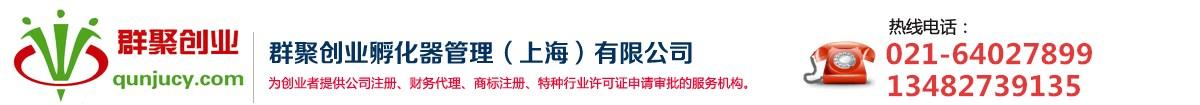 群聚创业孵化器管理(上海)有限公司