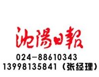 沈陽日報廣告部電話-沈陽日報廣告電話-沈陽日報廣告電話多少