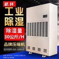 杭井HJ-8192H車間除濕機 地下室吸濕器 車間除濕機生產