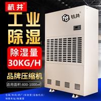 杭井HJ-858H工業除濕機 電子廠除濕干燥機 工業除濕機廠
