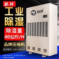 杭井HJ-8168H調溫除濕機 電子廠除濕干燥機 調溫除濕機