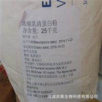 蘇州回收分離乳清蛋白粉價格