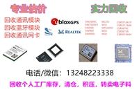 全國回收電子元件 回收感光晶元
