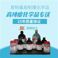 无水乙醇双双牌分析纯试剂500ml小桶25kg