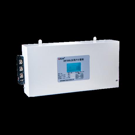 ADF300-II-5S15DY多用户电表 预付费型 单一商户收费准确计