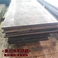 奧氏體不銹鋼 奧氏體不銹鋼板材 棒材 不銹鋼型材