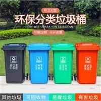 分类垃圾桶_环卫垃圾桶_环卫垃圾桶厂家批发_240升挂车垃圾桶