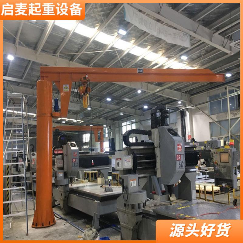 南京500kg柱式悬臂吊旋臂起重机
