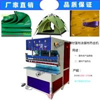 源头厂家供 帐篷膜材布热合机 涂层布高频焊接机