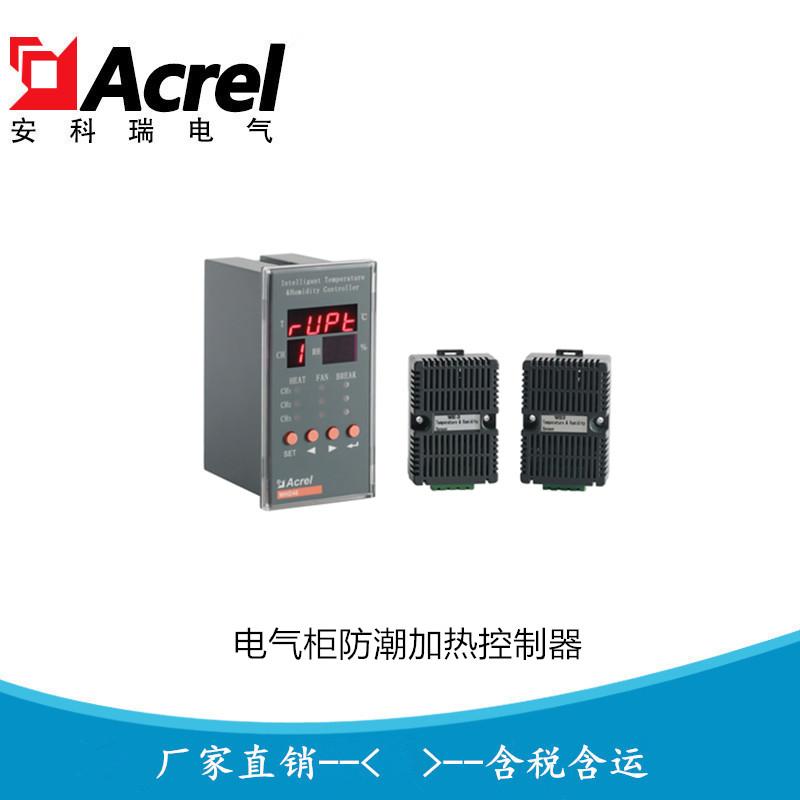安科瑞WHD46-33/C 温控仪表 温湿度仪表 RS485通讯远程控