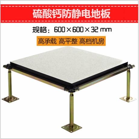 美露硫酸钙防静电地板 高承载高平整高档机房