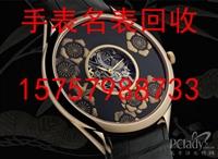 萧山旧手表回收回收店地址