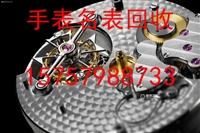 杭州手表回收回收价格多少