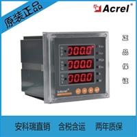 安科瑞ACR200E/M ACR300E/M多功能电力仪表1路4-20mA模拟量输出