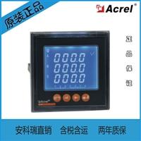 安科瑞直销ACR210EL智能多功能仪表面板安装标配485通讯