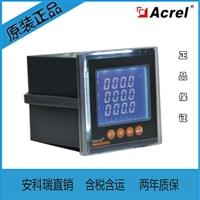 安科瑞ACR120EFL多功能电力仪表带分时计费功能