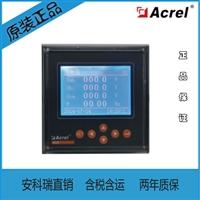 安科瑞直销ACR330ELH网络谐波多功能电力仪表