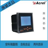 安科瑞 ACR330EFLH/K 4DI/2DO开关量输出 多功能谐波电表