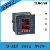 安科瑞ACR120E数码管数显网络三相电能仪表