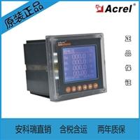 安科瑞ACR320EFL三相多功能数显电能表 峰谷计量电表