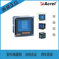 安科瑞智能网络电力仪表ACR220EL多功能测控仪表