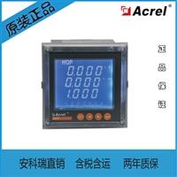 上海安科瑞ACR320EL三相多功能网络远程电能表