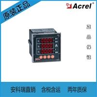 特价供应安科瑞PZ72-AV3三相电压表厂家直销质保两年