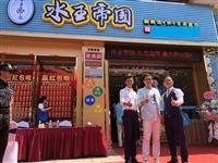 广东水王帝国生活超市加盟详情