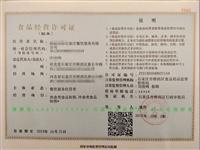 江蘇南通五星認證頒發服務費要多少錢2020鼎諾