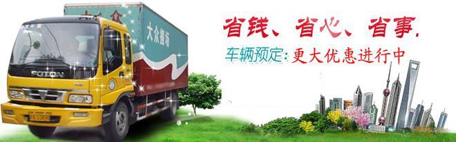 上海大众搬场怎么样