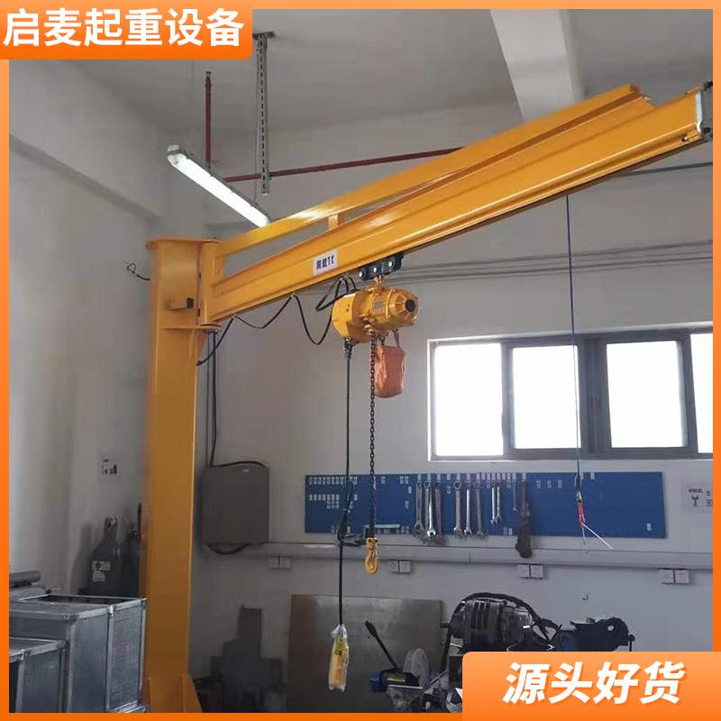 家用柱式悬臂吊
