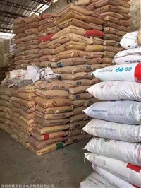 價高上門廣州南沙塑膠回收  廣州南沙ABS料回收  廣州南沙PC料回