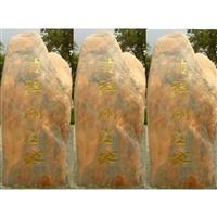 晚霞紅自然石廠家 天然自然石價格