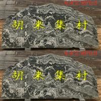 山東石雕雪浪石銷售 河北大型雪浪石供應