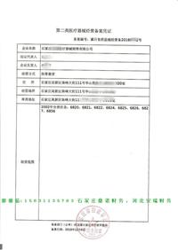 石家莊地坪施工資質 代頒和登記表2020安瑞