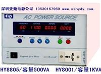 华源变频电源 AC POWER SOURCE HY8805/HY8001/HY8002