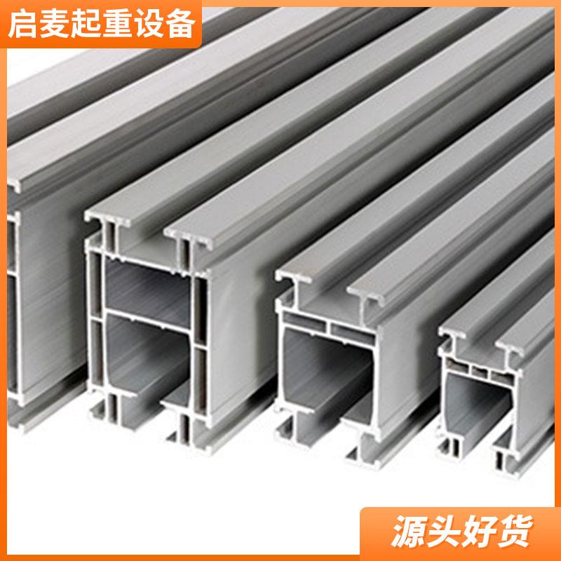 苏州启麦厂家直销KBK铝合金轨道铝合金工业轨道铝制滑轨