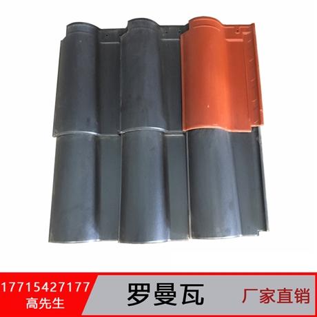 安徽厂家销售400X260mm罗曼瓦 屋面S型琉璃瓦