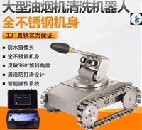 潔家邦油煙機管道清洗機器人設備