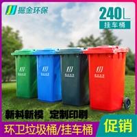 240l垃圾桶  240l塑料垃圾桶 240l挂车垃圾桶  环卫挂车垃圾桶