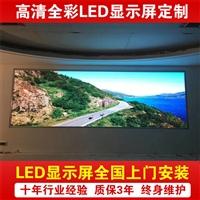小间距LED电子显示屏led超高清小间距广告显示屏led小间距全彩显